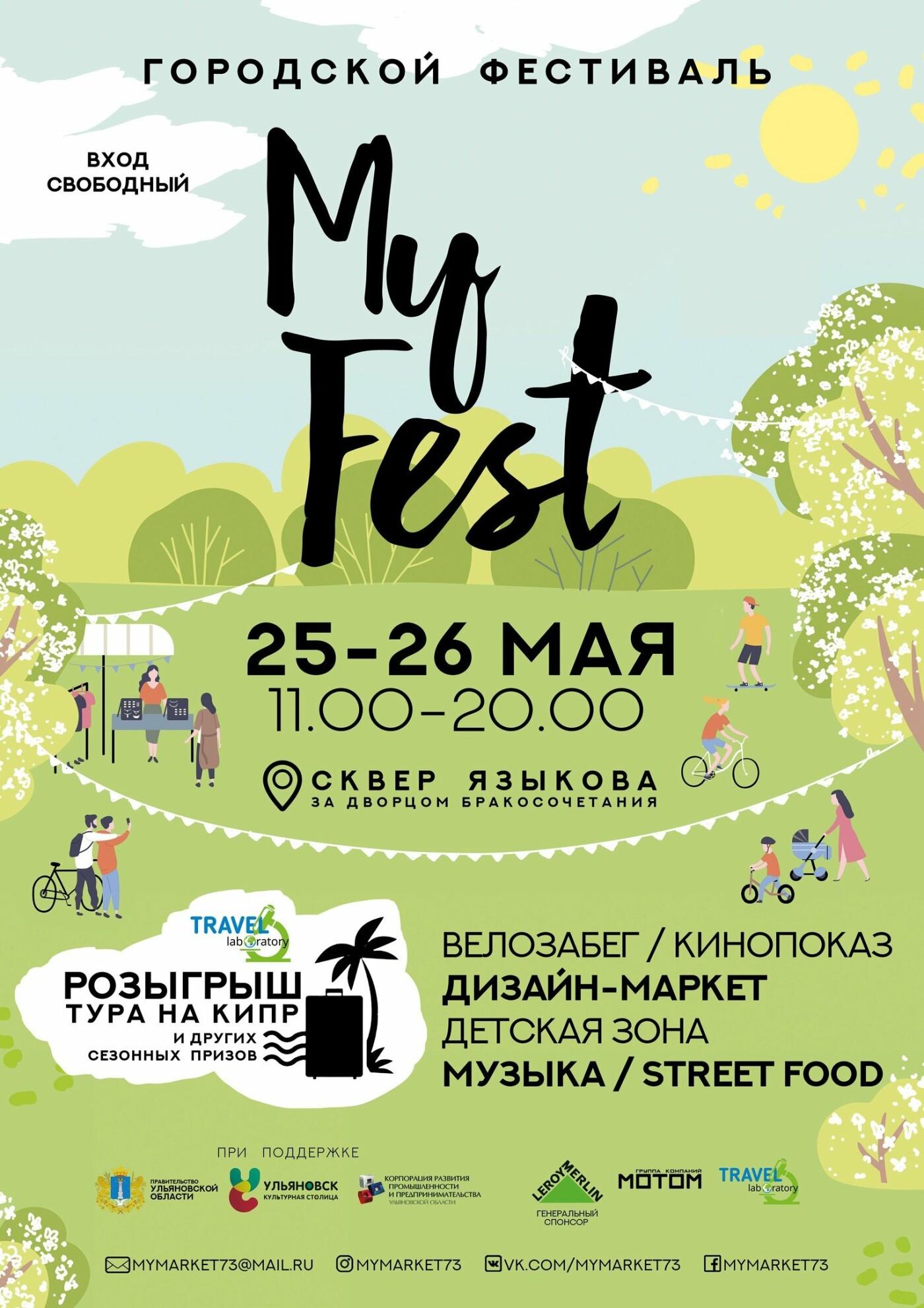 My Fest в ульяновском сквере вновь соберет гостей , фото-1