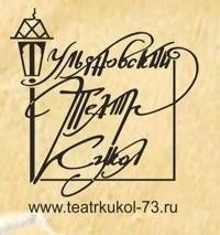 Ульяновский областной театр кукол им. народной артистки СССР В.М. Леонтьевой