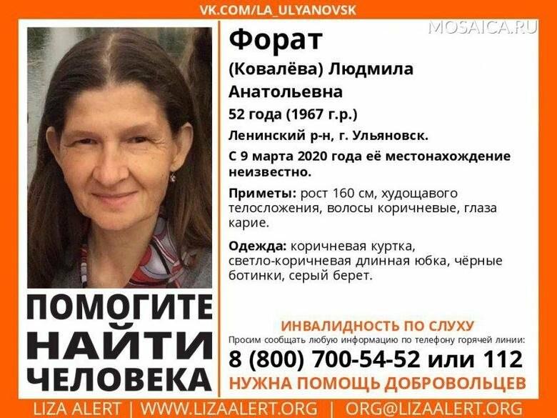 В Ульяновске ищут исчезнувшую 52-летнюю женщину
