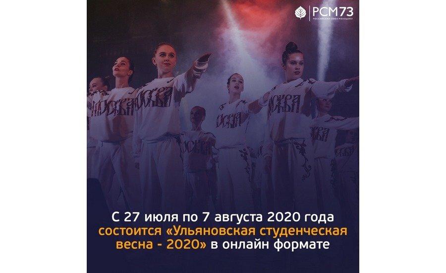 В онлайн-формате в Ульяновске пройдет студенческая весна , фото-1