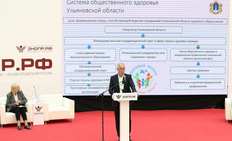 К проекту «Навигатор общественного здоровья» присоединится Ульяновская область, фото-1