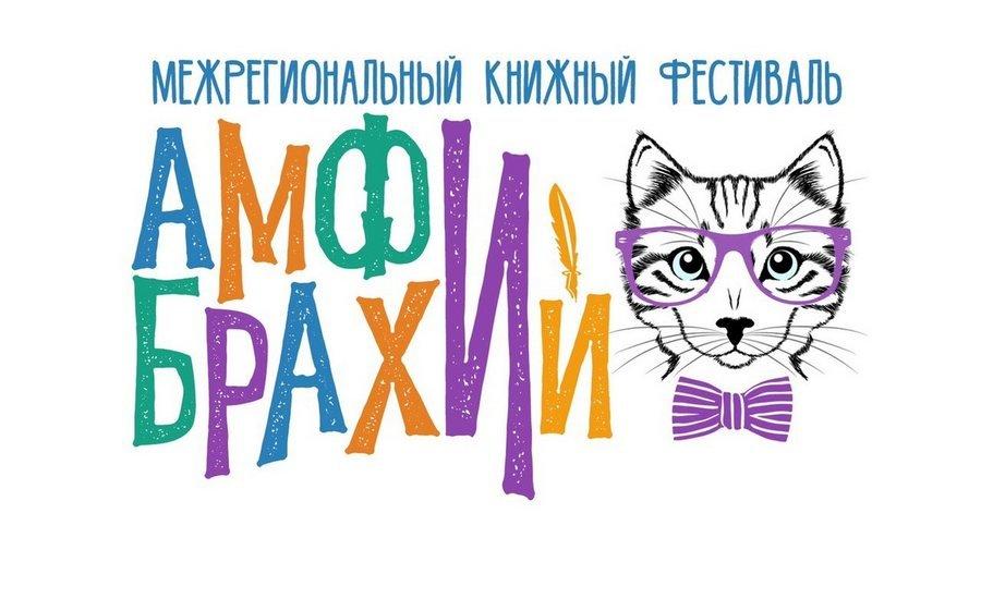 Межрегиональный книжный фестиваль «Амфибрахий» пройдет в Ульяновске, фото-1