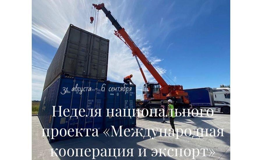 Неделя нацпроекта «Международная кооперация и экспорт» стратовала в Ульяновской области, фото-1