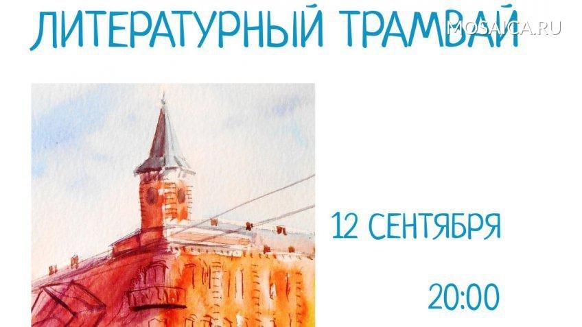 По улицам Ульяновска вновь проедет литературный трамвай , фото-1