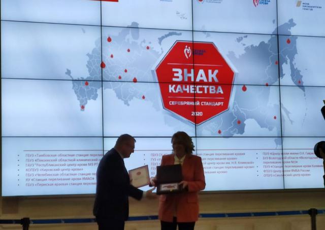 «Знаком качества» наградили Ульяновскую областную станцию переливания крови, фото-1