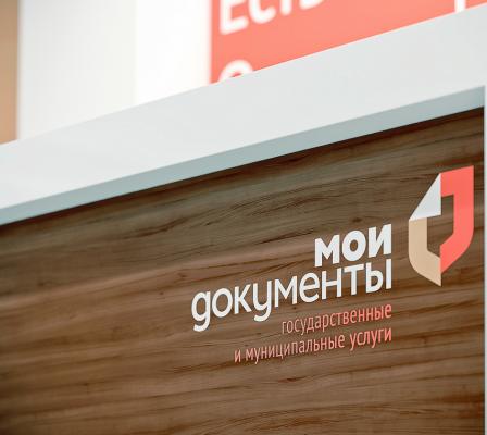 График работы нескольких ульяновских отделений МФЦ в Ульяновске будет изменен, фото-1