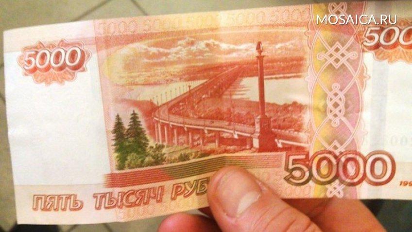 Фальшивые купюры снова изъяли в Ульяновской области, фото-1