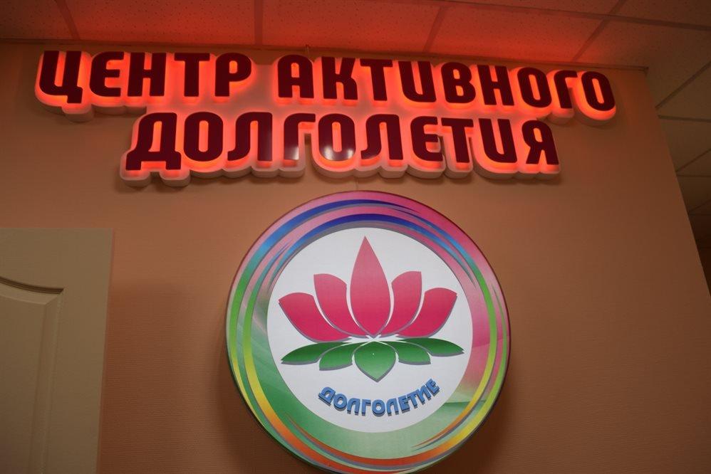 Новый Центр активного долголетия открылся в Засвияжском районе Ульяновска, фото-1