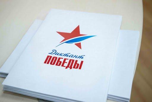 «Диктант Победы» пройдет 29 апреля в Ульяновске , фото-1