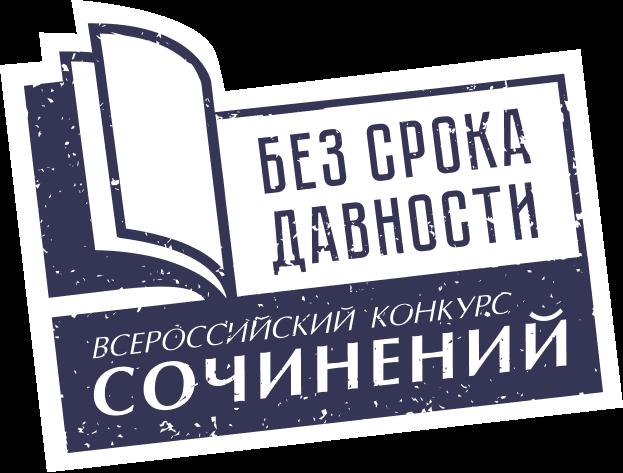 Победителем конкурса сочинений «Без срока давности» стал школьник из Ульяновской области, фото-1