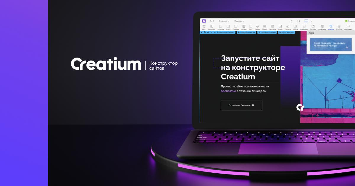 Конструктор сайтов Creatium, фото-1