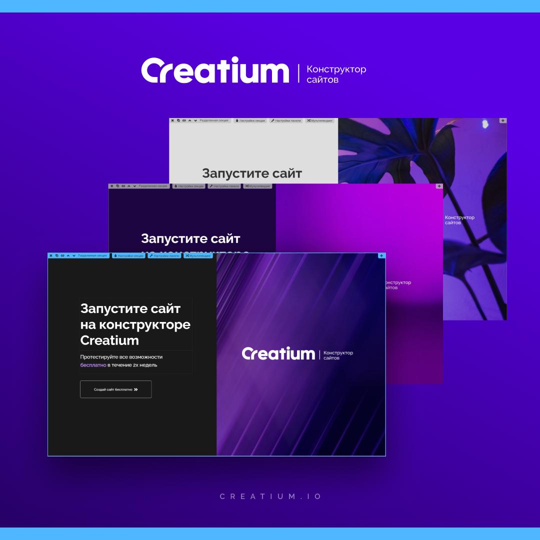 Конструктор сайтов Creatium, фото-2