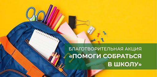 Акция «Помоги собраться в школу» стартовала в ульяновском парке «Семья», фото-1